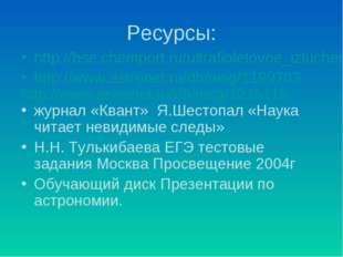 Ресурсы: http://bse.chemport.ru/ultrafioletovoe_izluchenie.shtml http://www.a