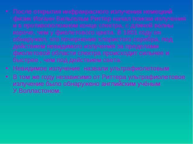 После открытия инфракрасного излучения немецкий физик Иоганн Вильгельм Риттер...