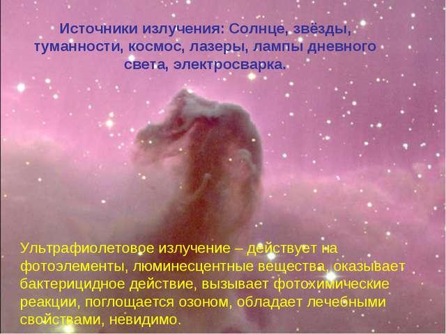 Источники излучения: Солнце, звёзды, туманности, космос, лазеры, лампы дневно...