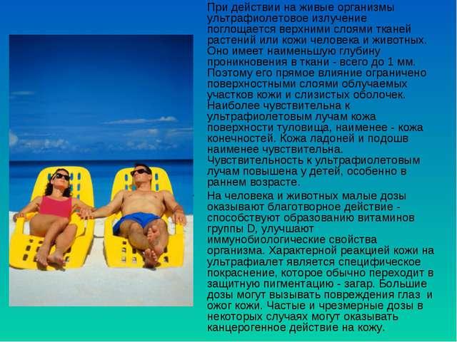 При действии на живые организмы ультрафиолетовое излучение поглощается верхн...