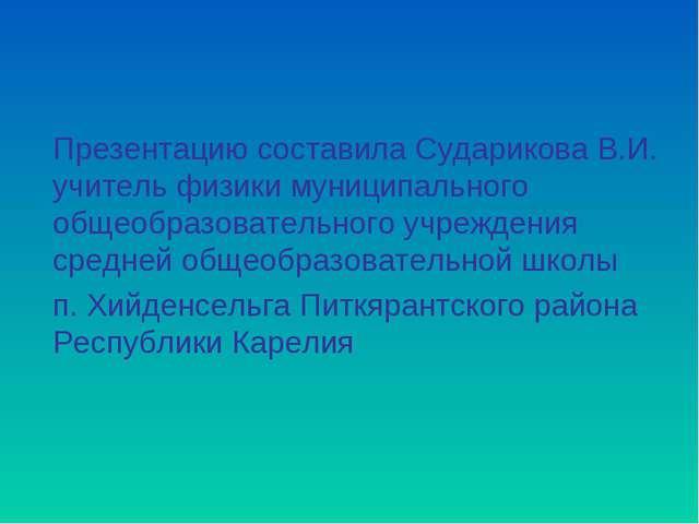 Презентацию составила Сударикова В.И. учитель физики муниципального общеобра...