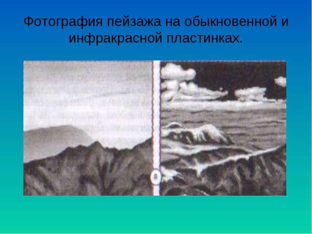 Фотография пейзажа на обыкновенной и инфракрасной пластинках.