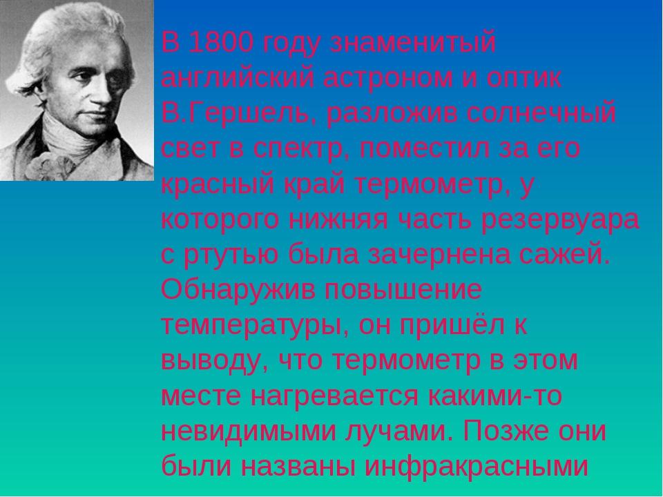 В 1800 году знаменитый английский астроном и оптик В.Гершель, разложив солнеч...