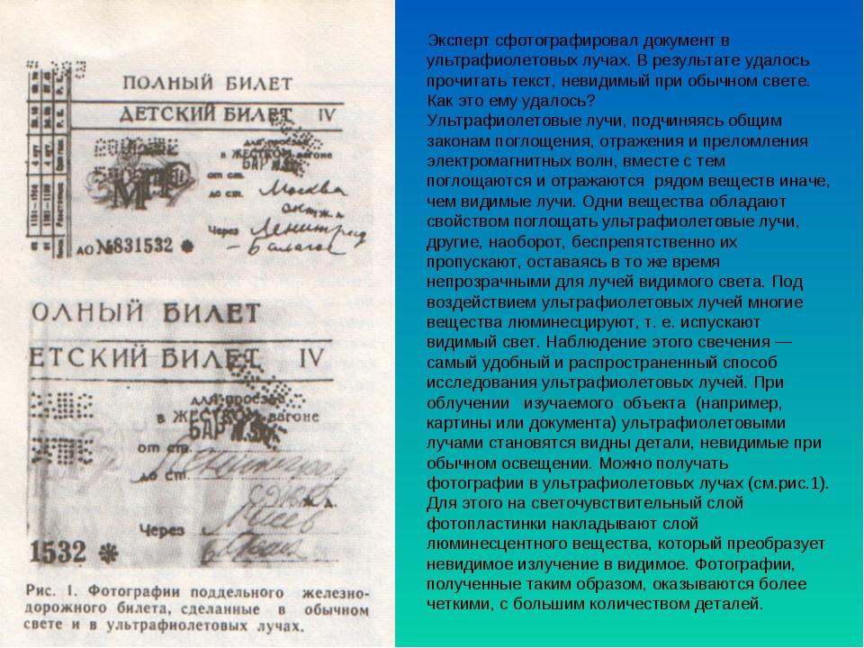 Эксперт сфотографировал документ в ультрафиолетовых лучах. В результате удало...