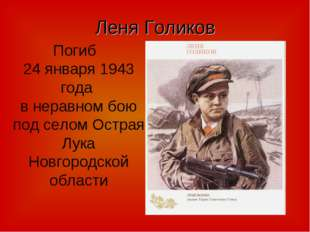 Леня Голиков Погиб 24 января 1943 года в неравном бою под селом Острая Лука Н