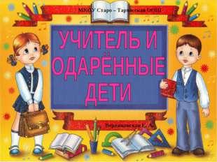 МКОУ Старо – Тартасская ООШ Верниковская Е. А.