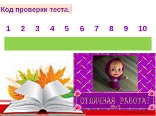 Код проверки теста. 1 2 3 4 5 6 7 8 9 10