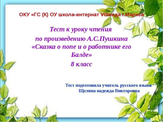 ОКУ «ГС (К) ОУ школа-интернат VIIIвида г.Маркса Тест к уроку чтения по произв...