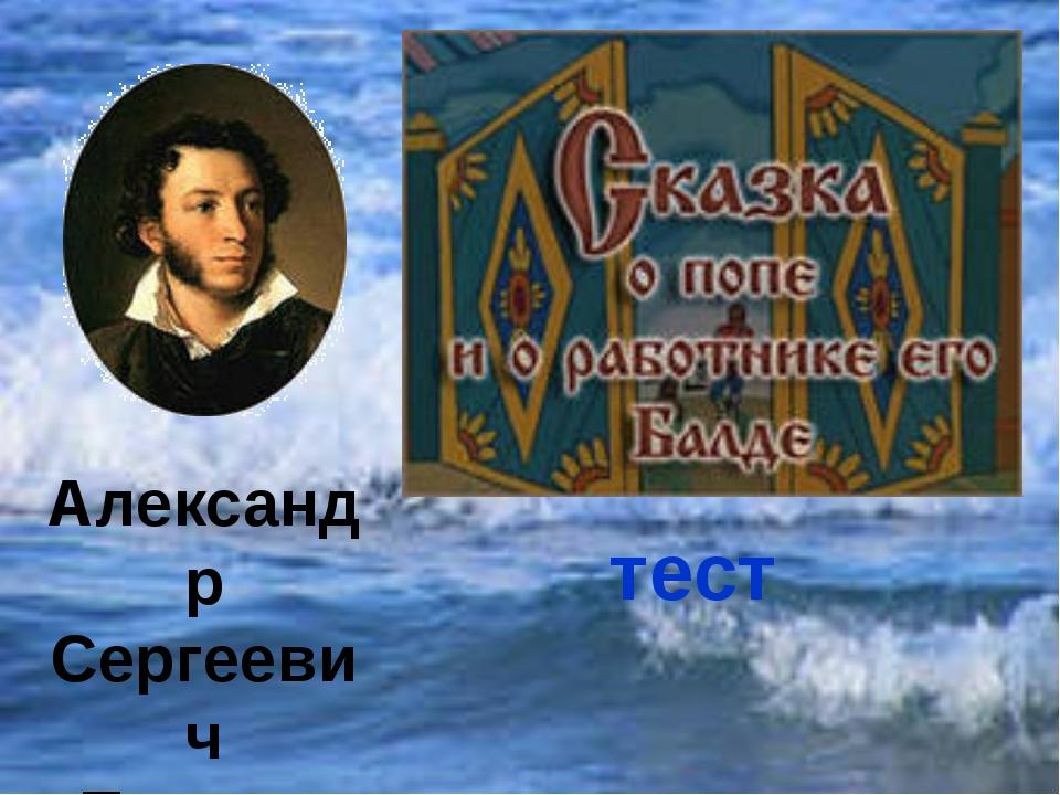 Александр Сергеевич Пушкин тест