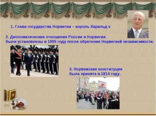 1. Глава государства Норвегии – король Харальд v 2. Дипломатические отношения