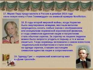 17. Мария Парр представляла в России в декабре 2010 года свою новую книгу «То