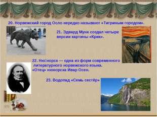 20. Норвежский город Осло нередко называют «Тигриным городом». 21. Эдвард Мун
