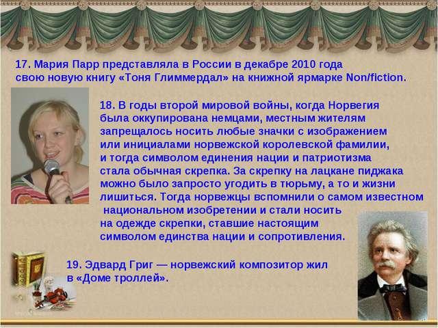 17. Мария Парр представляла в России в декабре 2010 года свою новую книгу «То...