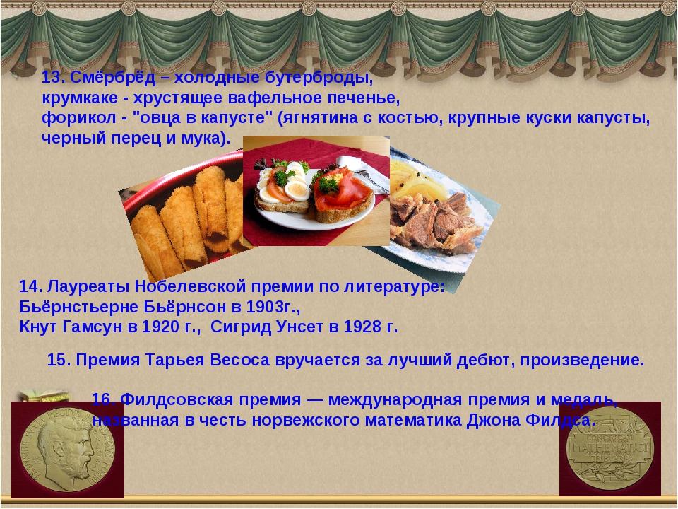 13. Смёрбрёд – холодные бутерброды, крумкаке - хрустящее вафельное печенье, ф...