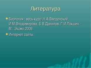 Литература Биология : весь курс/ Н.А.Введенский, И.М.Владимирова, Б.В.Данилов