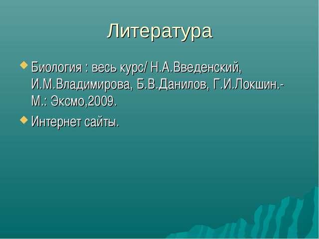 Литература Биология : весь курс/ Н.А.Введенский, И.М.Владимирова, Б.В.Данилов...
