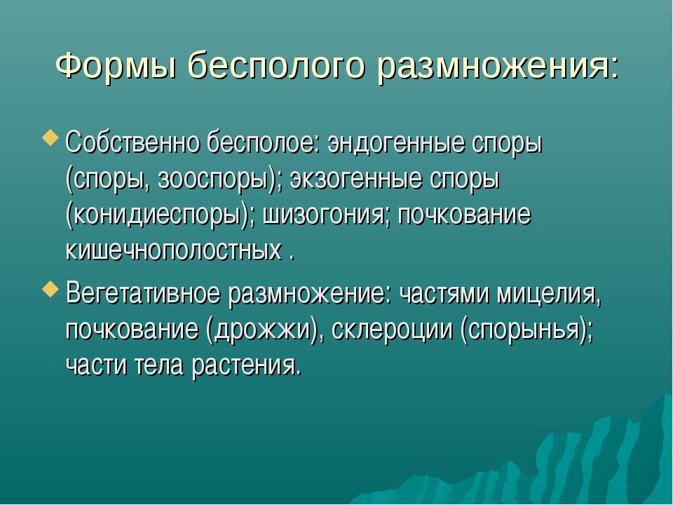 Формы бесполого размножения: Собственно бесполое: эндогенные споры (споры, зо...