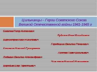 Богатов Петр Антонович Будилин Иван Михайлович Бурмистров Иван Николаевич Гор