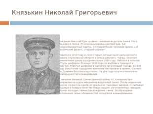Князькин Николай Григорьевич Князькин Николай Григорьевич - механик-водитель