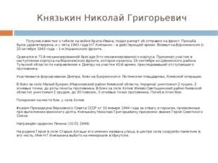 Князькин Николай Григорьевич Получив известие о гибели на войне брата Ивана,