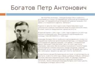 Богатов Петр Антонович Богатов Пётр Антонович - командир батареи 399-го гауби