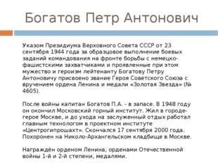 Богатов Петр Антонович Указом Президиума Верховного Совета СССР от 23 сентябр