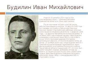 Будилин Иван Михайлович Родился 25 декабря 1924 года в селе Александровка (ны