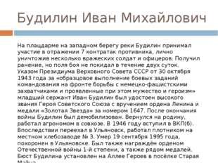 Будилин Иван Михайлович На плацдарме на западном берегу реки Будилин принимал