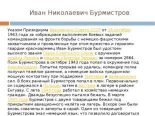Иван Николаевич Бурмистров Указом Президиума Верховного Совета СССР от 26 окт