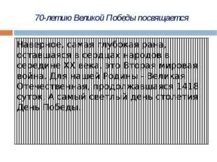 70-летию Великой Победы посвящается Наверное, самая глубокая рана, оставшаяся