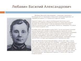 Любавин Василий Александрович Любавин Василий Александрович – командир стрелк