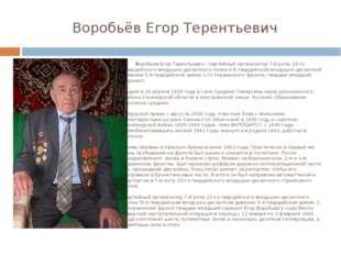 Воробьёв Егор Терентьевич Воробьёв Егор Терентьевич – партийный организатор 7