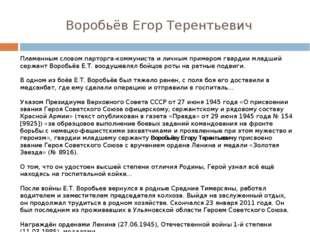 Воробьёв Егор Терентьевич Пламенным словом парторга-коммуниста и личным приме