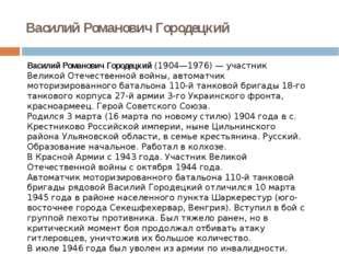 Василий Романович Городецкий Василий Романович Городецкий (1904—1976) — участ