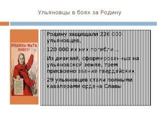 Ульяновцы в боях за Родину Родину защищали 226 000 ульяновцев, 120 000 их них