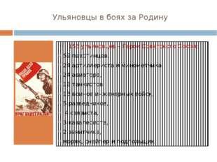 Ульяновцы в боях за Родину 155 ульяновцев – Герои Советского Союза: 59 пехоти