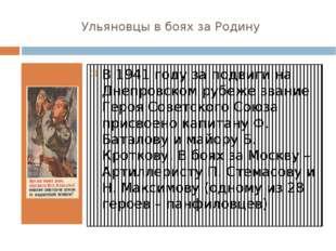 Ульяновцы в боях за Родину В 1941 году за подвиги на Днепровском рубеже звани