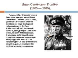 Иван Семёнович Полбин (1905 — 1945), Рыцарь неба... Эти слова точно и ёмко ха