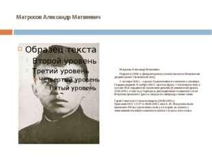 Матросов Александр Матвеевич Матросов Александр Матвеевич Родился в 1924г. в
