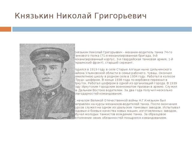 Князькин Николай Григорьевич Князькин Николай Григорьевич - механик-водитель...