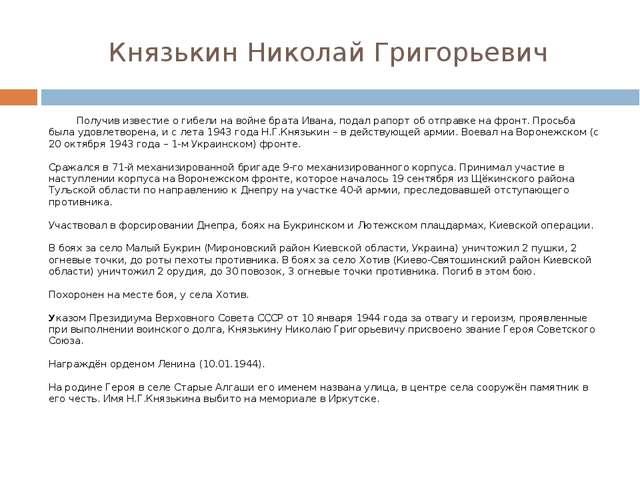 Князькин Николай Григорьевич Получив известие о гибели на войне брата Ивана,...