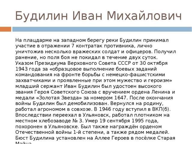 Будилин Иван Михайлович На плацдарме на западном берегу реки Будилин принимал...