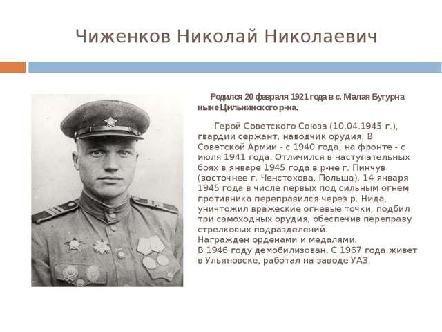 Чиженков Николай Николаевич Родился 20 февраля 1921 года в с. Малая Бугурна н...