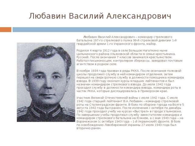 Любавин Василий Александрович Любавин Василий Александрович – командир стрелк...