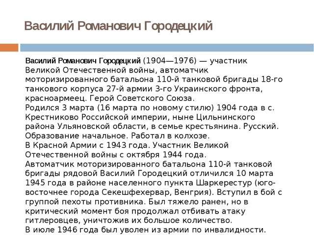 Василий Романович Городецкий Василий Романович Городецкий (1904—1976) — участ...
