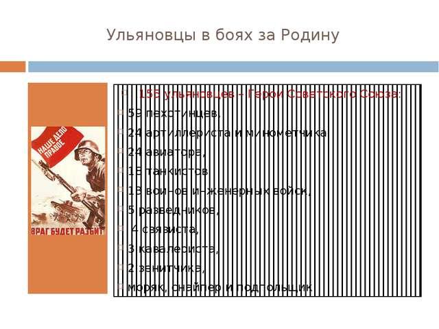 Ульяновцы в боях за Родину 155 ульяновцев – Герои Советского Союза: 59 пехоти...