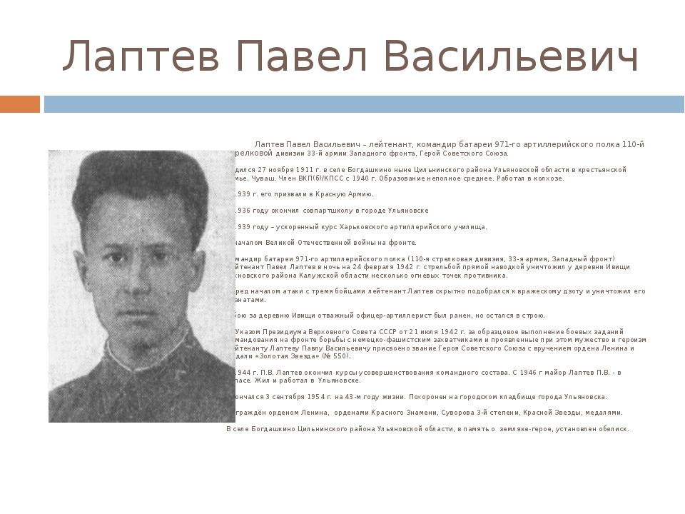 Лаптев Павел Васильевич Лаптев Павел Васильевич – лейтенант, командир батареи...