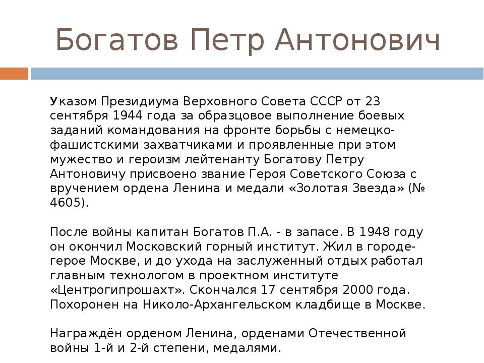 Богатов Петр Антонович Указом Президиума Верховного Совета СССР от 23 сентябр...