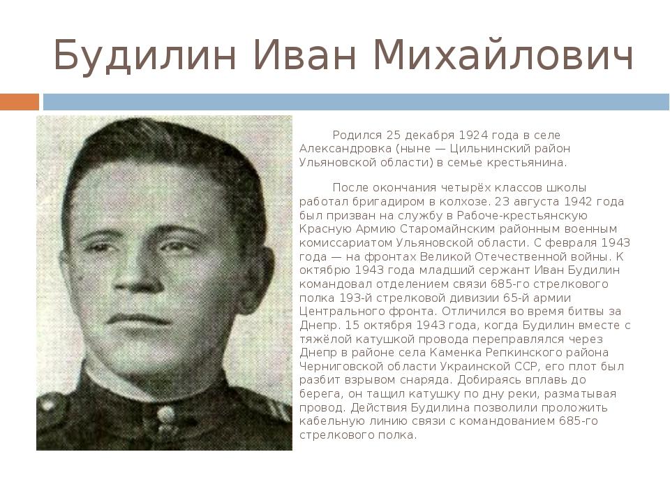 Будилин Иван Михайлович Родился 25 декабря 1924 года в селе Александровка (ны...