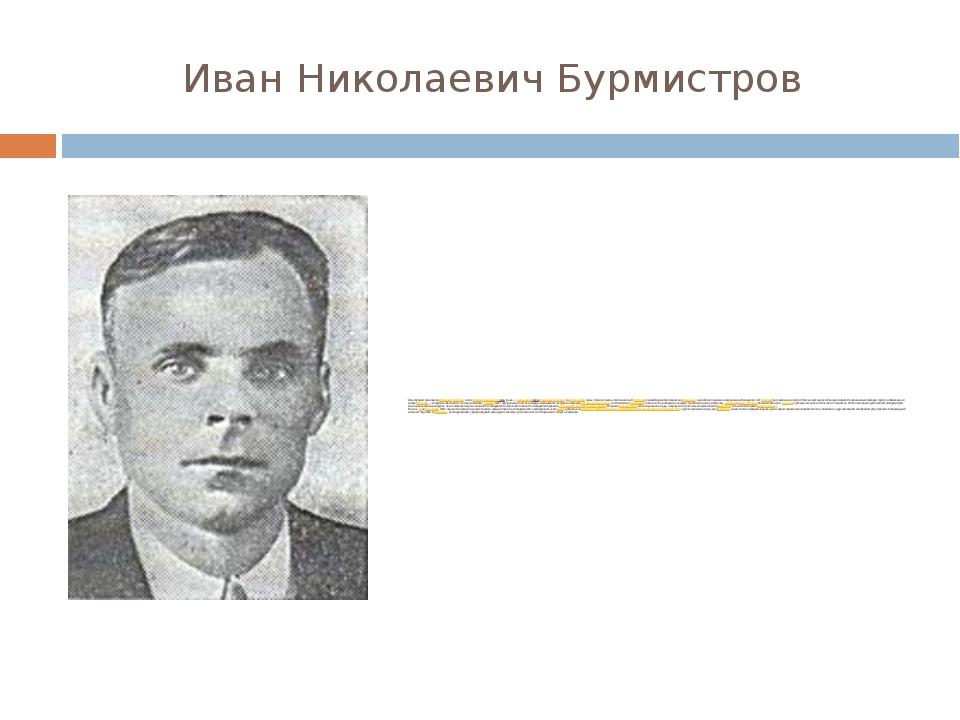 Иван Николаевич Бурмистров Иван Бурмистров родился 24 февраля 1920 года в сел...